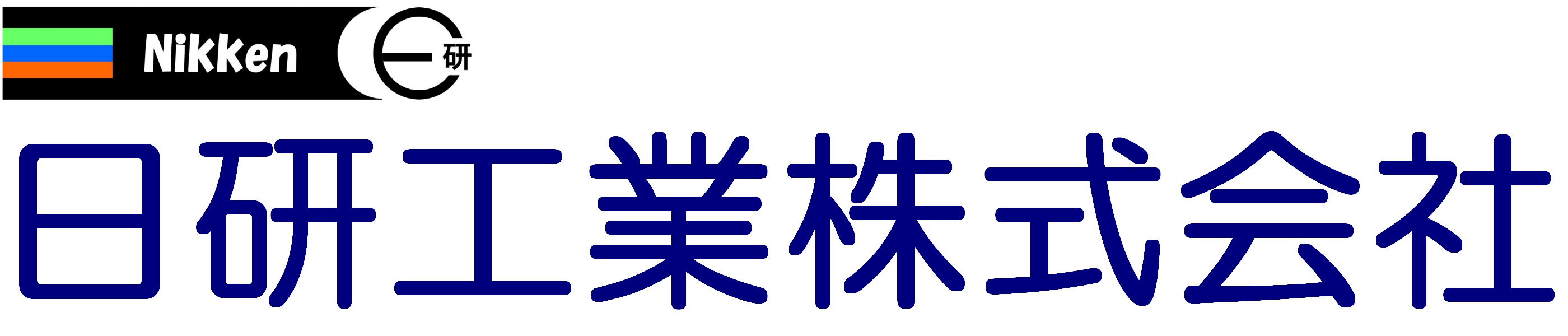 日研工業株式会社